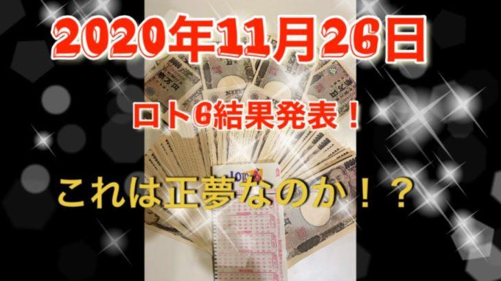 2020年11月26日ロト6結果発表!part2