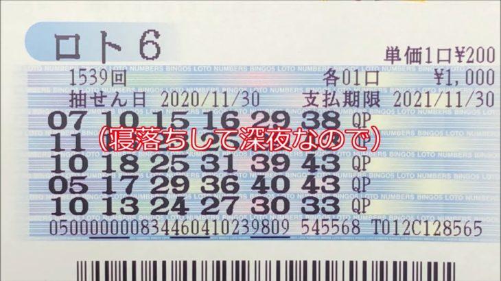ロト6購入(2020/11/30公開分)1539回【#ロト6】【#ロト6】