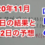 【1等2口出た】2020年11月9日のロト6!