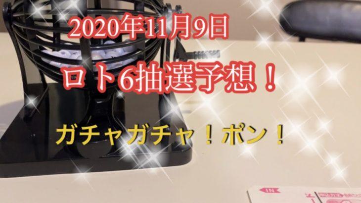 2020年11月9日ロト6予想動画!急なキャラ変!?