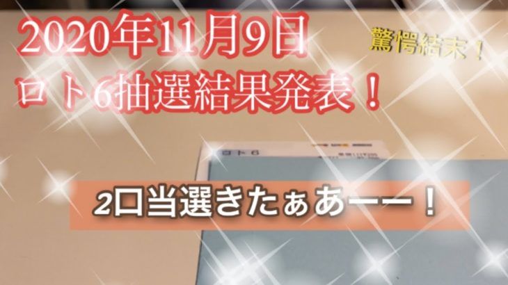 2020年11月9日ロト6抽選結果発表!驚愕!まさかの2口当選!?