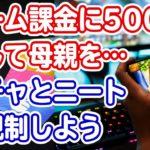 【ギャンブル依存症と同じ】21歳ニート、ゲーム課金する為に母親の口座から500万円引き出す【ガチャで身を滅ぼす】