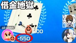 【2人実況】ギャンブルに手を出した人間の末路【世界のアソビ大全51】