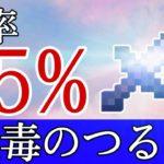 【コマンド】確率25%!!ギャンブル性をふくんだ猛毒のつるぎの作り方【統合版BE(Win10、Switch、pe、ps4、Xbox)】