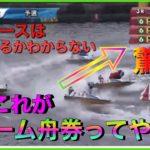 【当地最高額更新】江戸川3レースで驚愕のオッズ!最高額出た!ボートは何が起こるかわからない。【穴・人気薄・大波乱・競艇・ボートレース】