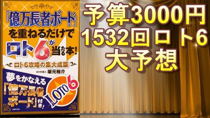 【予算3000円】第1532回ロト6大予想!抽選結果11月5日にも放送します!