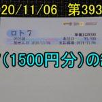 第393回のロト7(1500円分)の結果