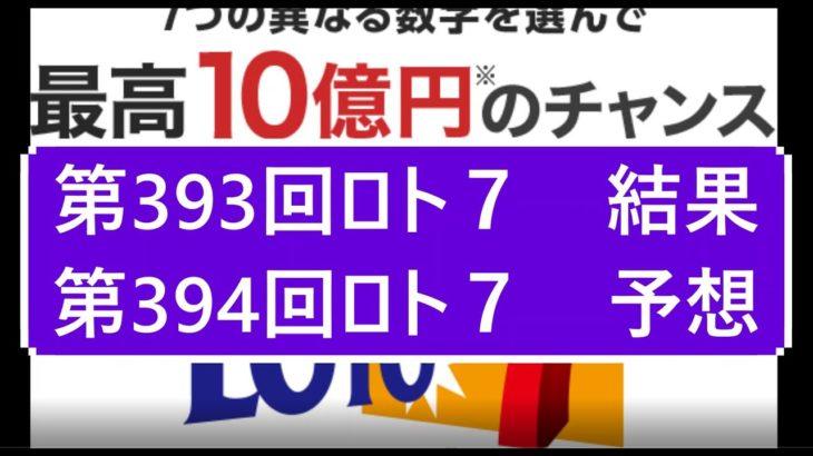 第393回ロト7結果第394回ロト7予想  当選実績掲載
