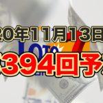 第394回 11月13日抽選分のロト7を予想