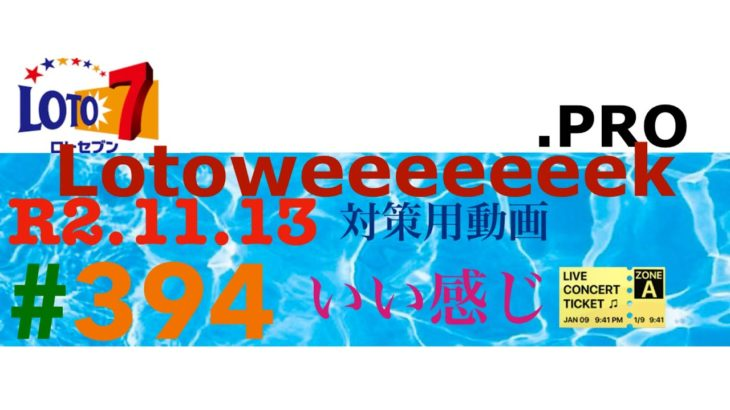 ロト7 394 東京 セット球 2020.11.13 V.8.0 いい感じのチャート
