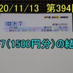 第394回のロト7(1500円分)の結果