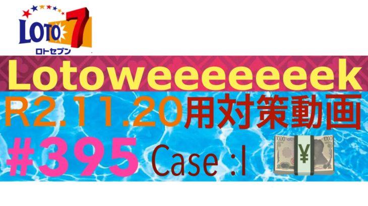 ロト7 395 東京 セット球 2020.11.20 Case:I LOTO7 V,8,0