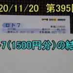 第395回のロト7(1500円分)の結果