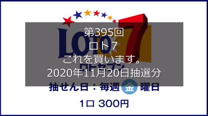 【第395回LOTO7】ロト7 3口勝負!!(2020年11月20日抽選分)