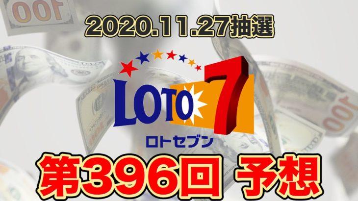 第396回 11月27日抽選分のロト7を予想