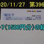 第396回のロト7(1500円分)の結果