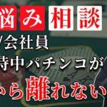 【お悩み相談4】ギャンブル依存症/パチンコ依存症必見