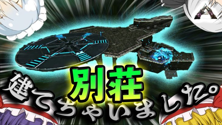 【ゆっくり実況】ギャンブルの4階と超快適な別荘ライフ(恐竜ドームでの漂流アーク生活SS #20)【Ark: Extinction】