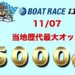 【5000倍のオッズ!?】江戸川ボートレースで当地歴代最高オッズが出た!【高額予想を当てる方法も公開】