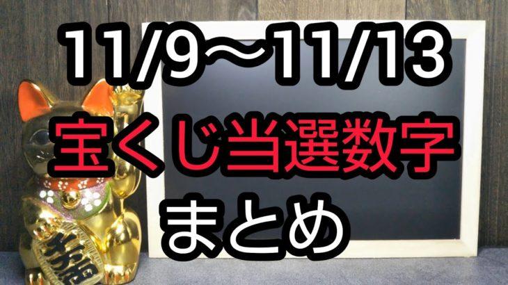 【ナンバーズ ロト ビンゴ5】11/9~11/13当選数字まとめ