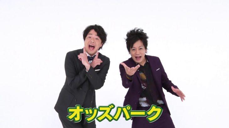 【オッズパーク×ぺこぱ】6秒動画 –ぺこぱ編–