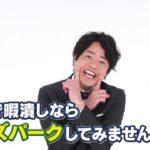 【オッズパーク×ぺこぱ】6秒動画 –シュウペイ編–