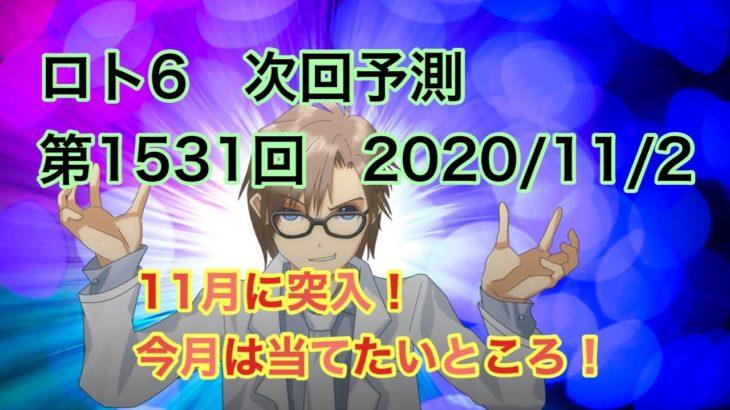 ロト6 次回予測 第1531回 2020/11/2