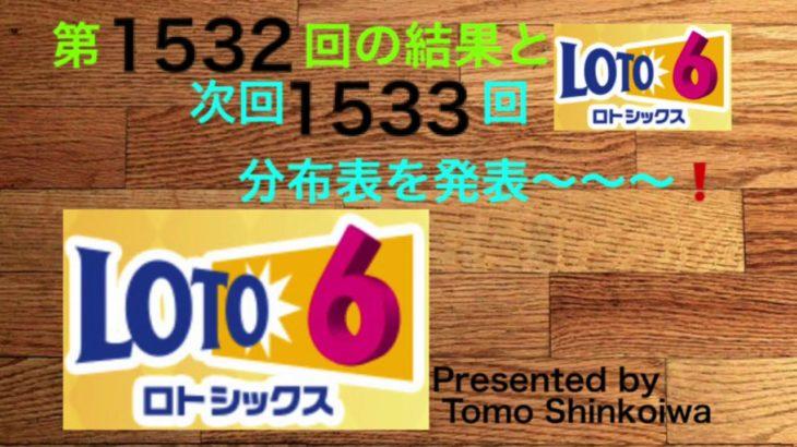 【 ロト6  】第1532回結果と次回1533回分布表をアップ