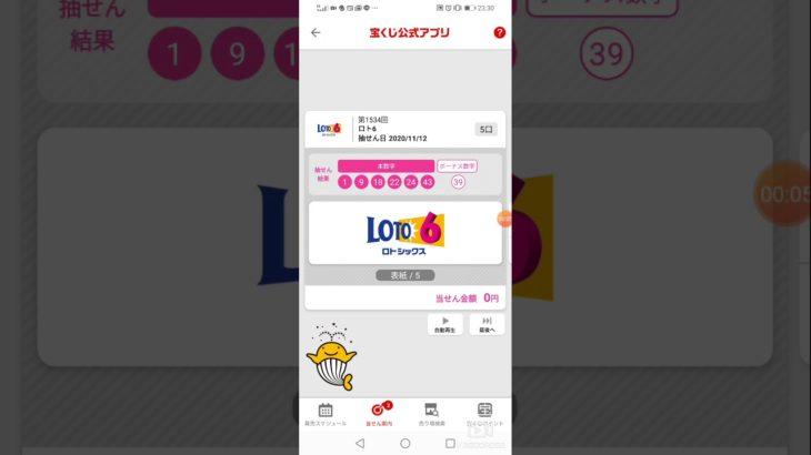 ロト6 1534回 2000円分結果!!