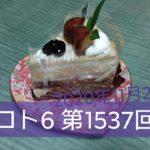 ロト6 第1537回 結果発表 2020年11月23日 Loto6 ろと6