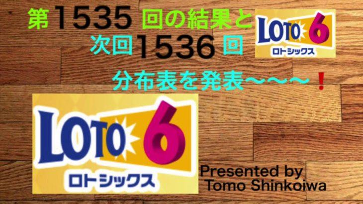 【 ロト6  】分布表数字から4個でした(≧∇≦)ロト6 第1535回結果と次回1536回分布表をアップ