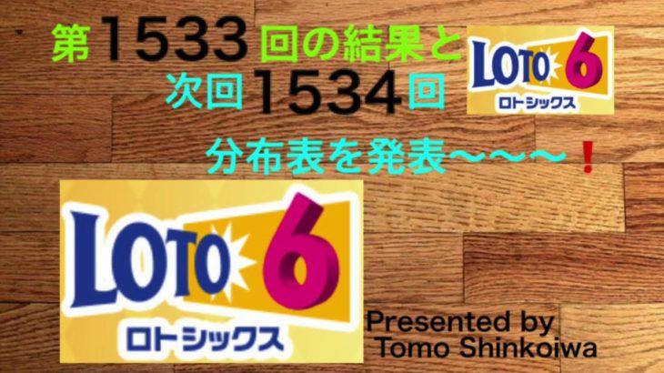 【 ロト6  】5個的中でした❗️やはり波は消えてなかった‼️ロト6 第1533回結果と次回1534回分布表をアップ