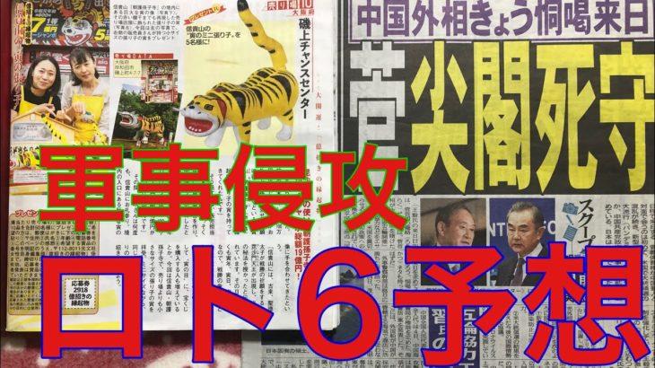 ロト6の予想とミニロトの結果発表‼️中国は🇨🇳🇺🇸でトランプ大統領がバイデン前副大統領の勝利を認めず、米国が大混乱に陥り、政治空白が生まれるのを狙って台湾🇹🇼統一、軍事侵攻を決行尖閣強奪