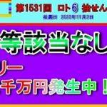 """超""""的中予想【ロト6】第1531回  抽せん結果!! 1等該当なし、キャリーオーバー2億2千万円発生中!!!"""