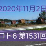 ロト6 第1531回 結果発表 2020年11月2日 Loto6 ろと6