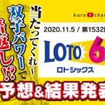 【ロト6】第1532回 予想&抽選結果!