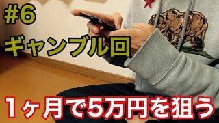 #6 せこいギャンブルで1カ月5万円を目指す【借金320万円完済チャレンジ】