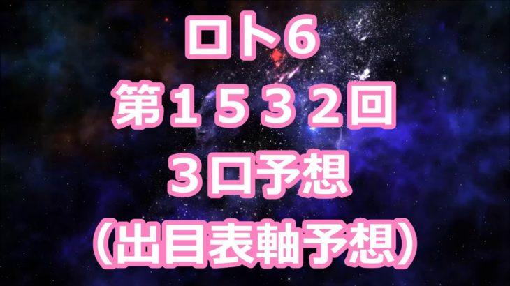 ロト6 第1532回予想(3口分) ロト61532 Loto6