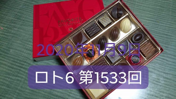 ロト6 第1533回 結果発表 2020年11月9日 Loto6 ろと6