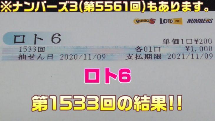 ロト6(第1533回)を5口 & ナンバーズ3(第5561回)をストレートで3口購入した結果