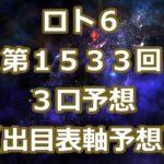 ロト6 第1533回予想(3口分) ロト61533 Loto6