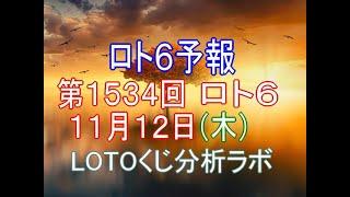 【宝くじ】地味に当る!?ロト6予報。第1534回11月12日(木)