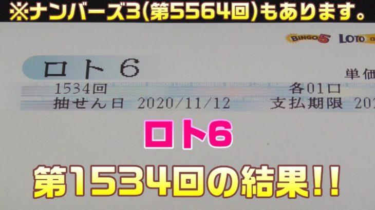 ロト6(第1534回)を5口 & ナンバーズ3(第5564回)をストレートで3口購入した結果