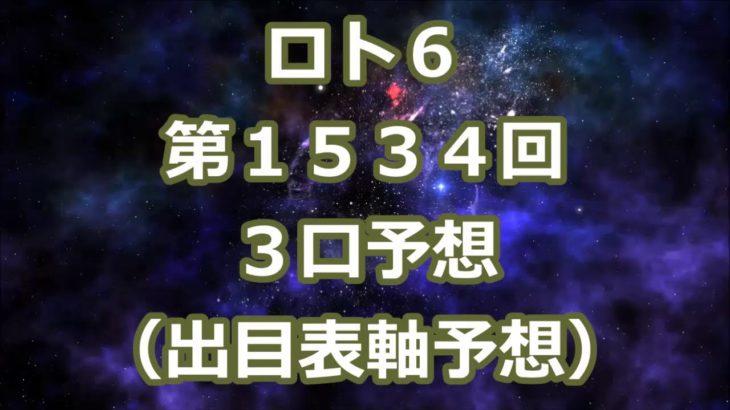ロト6 第1534回予想(3口分) ロト61534 Loto6