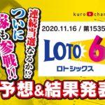 【ロト6】第1535回 予想&抽選結果!