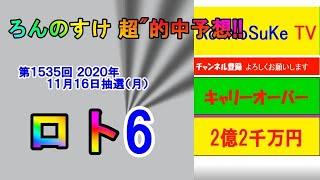 """超""""的中予想【ロト6】第1535回抽選(月)"""