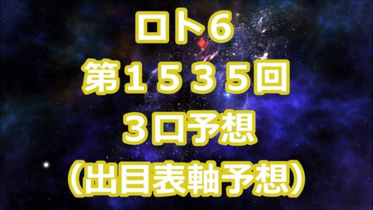 ロト6 第1535回予想(3口分) ロト61535 Loto6