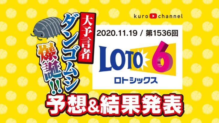 【ロト6】第1536回 予想&抽選結果!