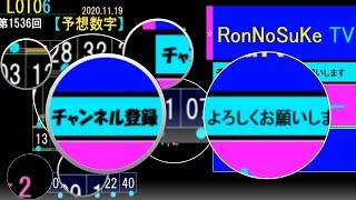 """ろんのすけ超""""的中予想【ロト6】第1536回 5口予想!!"""