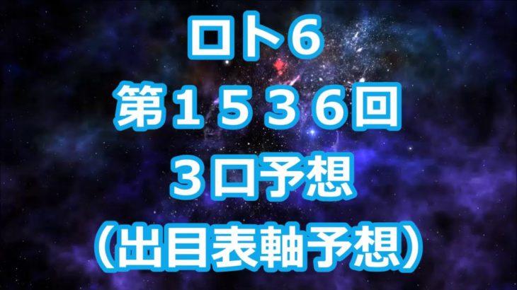 ロト6 第1536回予想(3口分) ロト61536 Loto6
